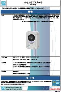 タイムラプスカメラ