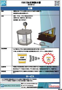 KM10加圧実験水槽